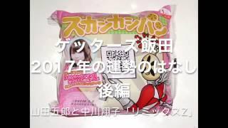 山田五郎と中川翔子『リミックスZ』 http://www.jfn.jp/News/view/remix...