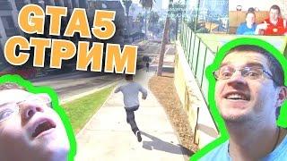 Стрим GTA 5! Играем весело)) - Отец и Сын