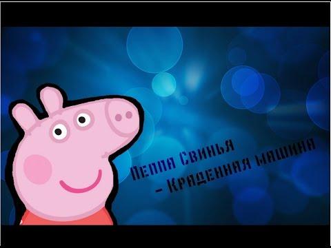 Свинка Пеппа|Peppa Pig - Краденная машина.