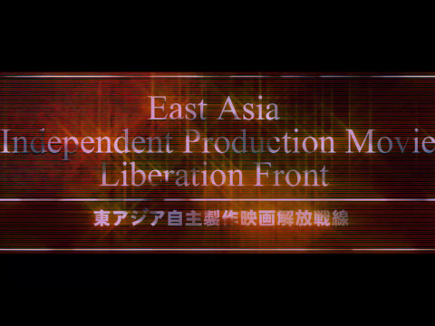 『東アジア自主制作映画解放戦線(East Asia Independent Production Movie Liberation Front)』