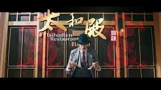 【7-ELEVEN X太和殿】宮廷級人氣麻辣鍋 | 1/16(三)麻辣聯名 ▪ 限定開賣! thumbnail