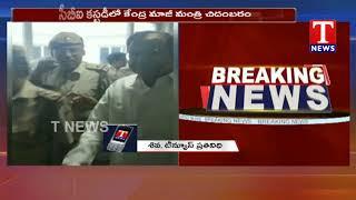 Chidambaram INX Media Case Live Updates  Telugu