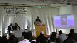 rohingya history by u htay lwin oo 04 jan 2014 part 1