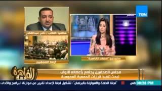 النائب تامر عبدالقادر: نقابة الصحفيين فضل مصلحة الوطن بتأجيل مجلس النقابة