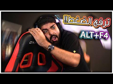 لعبة مصممة عشان ترفع ضغطك !! - ALTF4