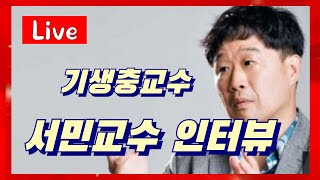 서민교수 인터뷰 코로나의 진실