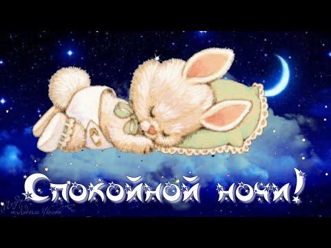 🌜 Спокойной ночи, приятных снов! Красивое пожелание доброй ночи, сладких снов!Музыкальная открытка