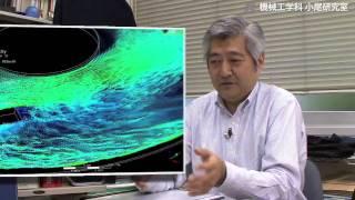 小尾研究室:理論・実験・シミュレーションで乱流現象を科学する