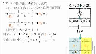 [物理教學影片]範例:惠司同電橋法與電阻組合
