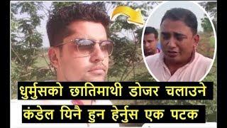 आयो खुशीको खबर : डोजर चलाउने सबैको भयो पर्दाफास ||  Dhurmus Suntali cricket stadium/punya gautam