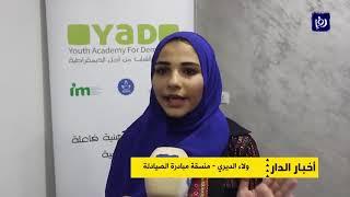 الزرقاء : اطلاق مشروع شباب من أجل الديمقراطية