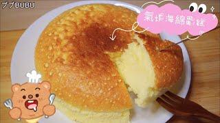 【BUBU料理】氣炸鍋日常~氣炸海綿蛋糕 一次就成功!✅