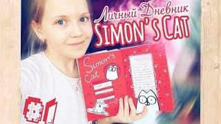 ❶Личный Дневник: Разворот с Котом Саймона ♥ Идеи Оформления личного дневника