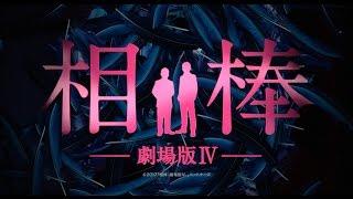 その未来(さき)には、なにがある? 『相棒-劇場版IV-』2017年2月11日公開.