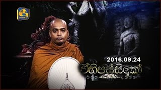 Ehipassiko - Kelaniye Ajitha Thero - 24th September 2016