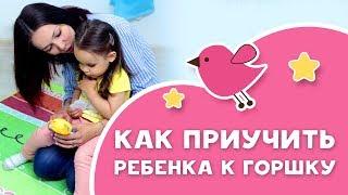 КАК ПРИУЧИТЬ РЕБЕНКА К ГОРШКУ [Любящие мамы]