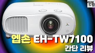 (리뷰) 엡손 UHD 빔 프로젝터 EH-TW7100