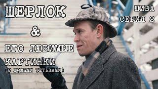 Шерлок и его любимые картинки (с голыми тетьками) ШИВА Серия 2