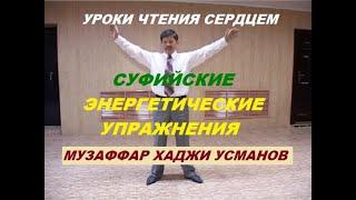 Суфийские энергетические упражнения для мужчин и женщин