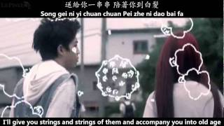 謝和弦 R.Chord - 柳樹下 Under the Willow Tree MV [English subs + Pinyin + Chinese]