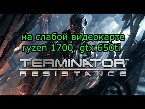 Terminator: Resistance на слабой видеокарте