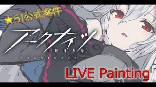 【LIVEPainting】アークナイツの◯◯◯を描きます!【公式案件】