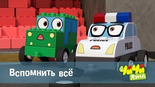 Чичилэнд - Вспомнить все🍐🚕– мультфильм про машинки для детей🚖🙀 – серия  49