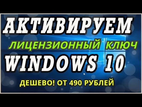 Где купить ключ windows 10 или windows 8 ЗА ПОЛ ЦЕНЫ? Лицензионный Виндовс 8.1 ключ дешево Акция!
