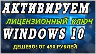 Где купить ключ windows 10 или windows 8 ЗА ПОЛ ЦЕНЫ? Лицензионный Виндовс 8.1 ключ дешево Акция!(, 2016-11-05T07:11:30.000Z)