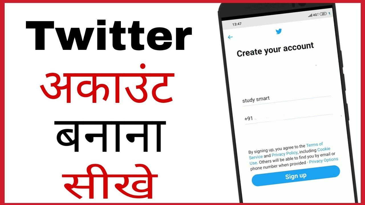 Twitter account kaise banaye aur kaise chalaye | How to creation twitter id  in hindi