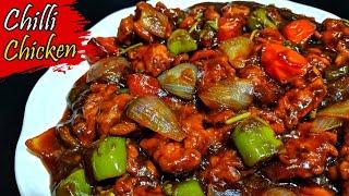 Chilli Chicken Recipe | How to make Chilli Chicken | Chicken Recipe