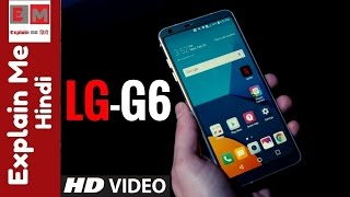 LG G6 | LG New Flagship Phone Good or Bad? LG G6 release date