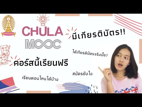 แนะนำคอร์สเรียนออนไลน์ Chula mooc ||เรียนฟรี มีเกียรติบัตร