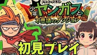 #3【少年ヤンガス】リベンジ!蟹戦から 初見プレイ!【不思議のダンジョン/ドラ…