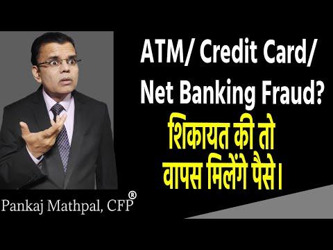 ATM/ Credit Card/ Net banking fraud? Register complaint and claim your money back. :Pankaj Mathpal