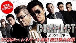 2016年初夏 公開予定の映画『CONFLICT(コンフリクト)~最大の抗争~』...
