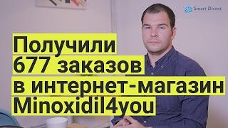 #17. Кейс: Как с помощью баннера на поиске Яндекса усилить эффект от контекста