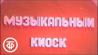 Музыкальный киоск 08. Иосиф Кобзон и Екатерина Кмит | Музыкальный киоск (1988)