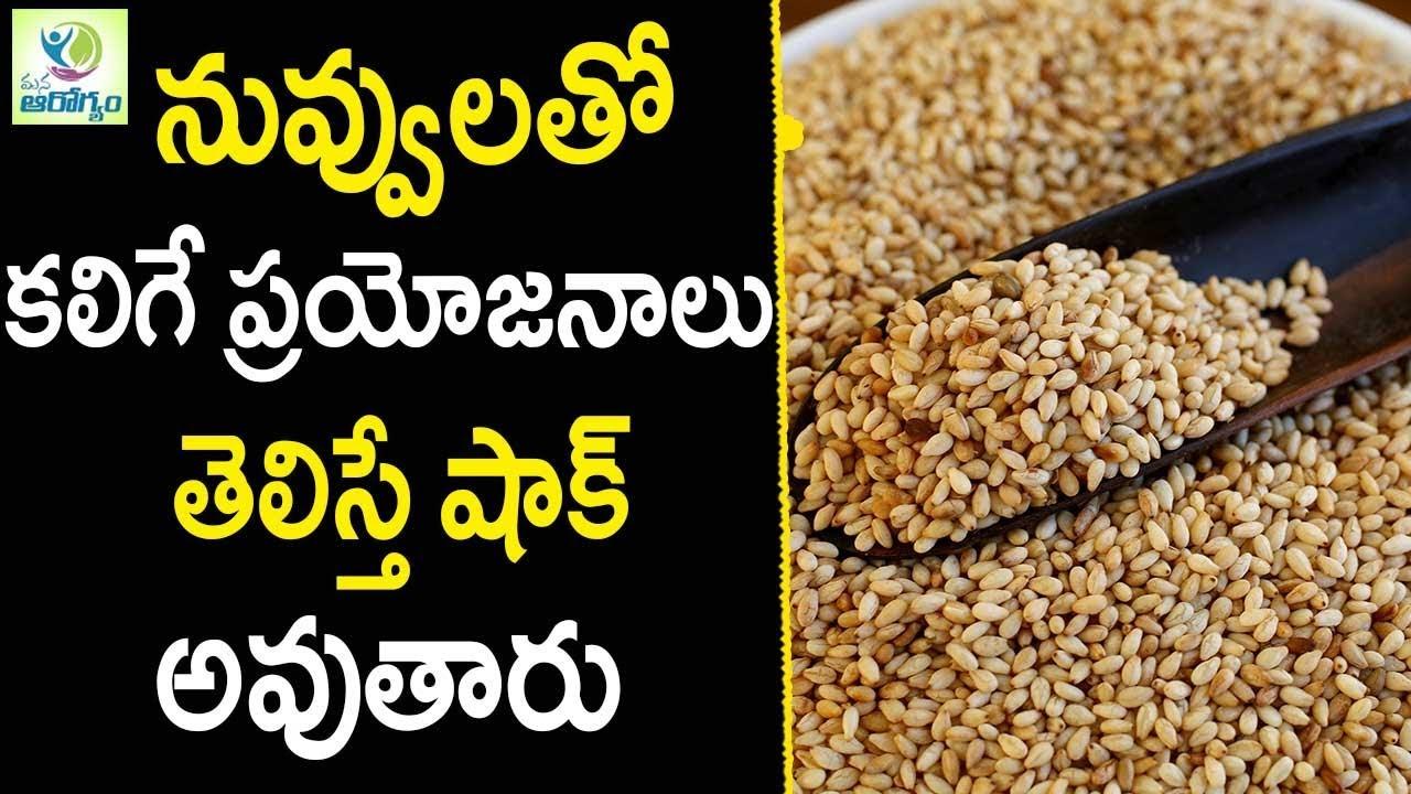 Sesame Seeds Health Benefits - Health Tips in Telugu    Mana Arogyam