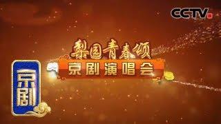 《CCTV空中剧院》 20190504 梨园青春颂——京剧演唱会| CCTV戏曲