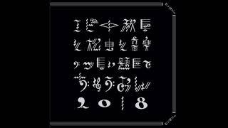 2018.9.22 エビ中秋の野外コンサート 「エビ中 秋空と松虫と音楽のつど...