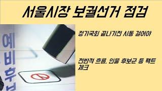 [최병묵의 팩트] 서울시장 보궐선거 점검