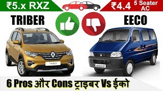 Triber Eeco Hindi Triber vs Eeco Pros & Cons ट्रायबर ईको हिंदी Video
