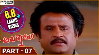 Arunachalam Telugu  Movie Part  07/12 || Rajnikanth, Soundharya