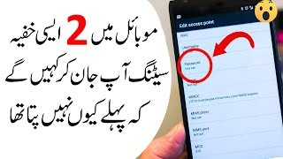 Android Phone Top 2 Secret Setting That You Must Know 2018