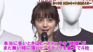 女優の佐々木希さんがユニクロ『ヒートテック』発表会に登場。 スマート...
