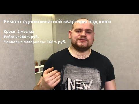 Ремонт однокомнатной квартиры под ключ в Москве   Я Ремонт