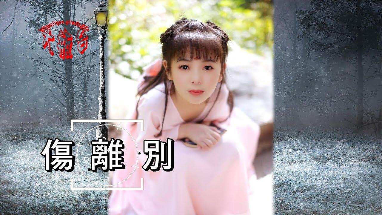魏新雨-傷離別(超好聽) - YouTube
