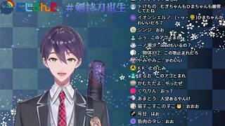 [LIVE] 剣持刀也 ~雑談~