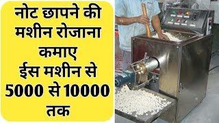 ईस मशीन से कमाए रोजाना 5000 से 10000 तक, small business in hindi, Business ideas in India